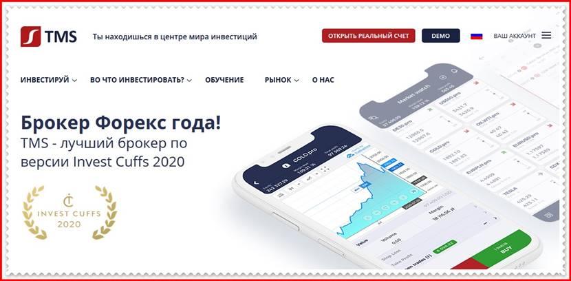 Мошеннический сайт tmsbrokers.com/ru – Отзывы? TMS Brokers Мошенники!