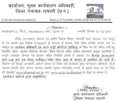 जिला पंचायत धमतरी Zilla Panchayat Dhamtari 09 Data Entry Operator Recruitment 2017 dhamtari.gov.in Apply Now