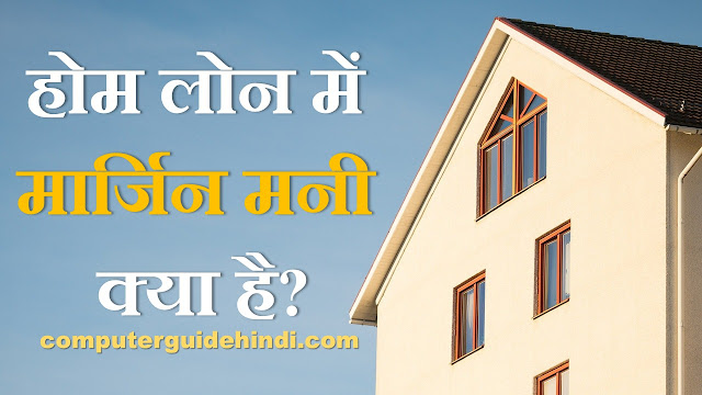 Home loan What is Margin money in hindi
