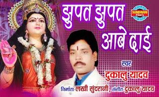 Jhupat Jhupat Aabe Dai Lyrics – Dukalu Yadav