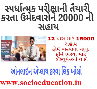Student benifits candidates preparing for competitive exams. 2019-20