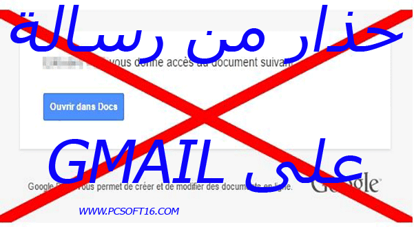 اختراق, حساب, جيميل, 2017, Gmail, piarate, piratage, hack, قرصنة, ايميل, Email