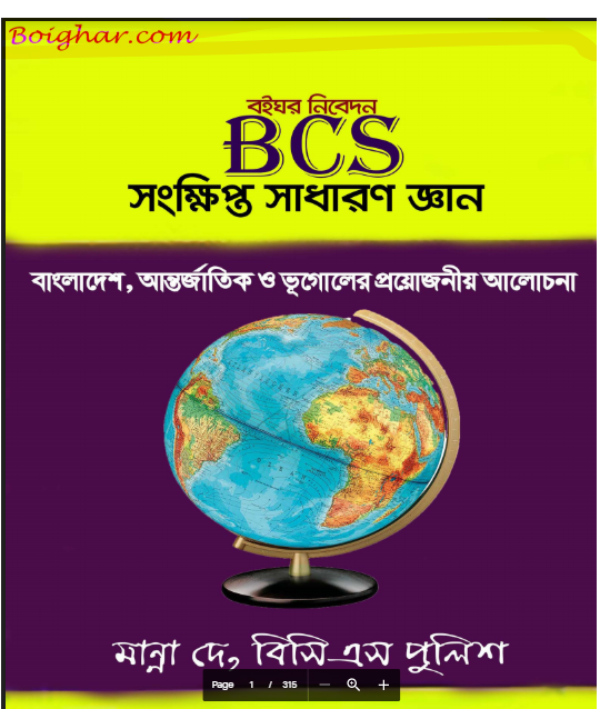 BCS Short General Knowledge pdf | Songkhipto Sadharon Gaan Full Book Pdf Download