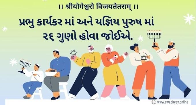 There should be 26 qualities in Prabhu Karyakar and Yajna Purush - as like as swadhyayi Karyakar Insurance
