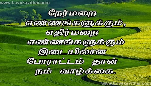 Positive thinking vs Negative thinking quotes in Tami - Lovekavithai.com