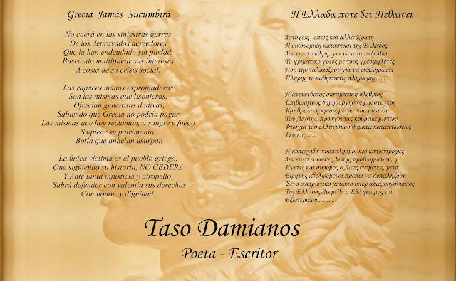 Poema griego