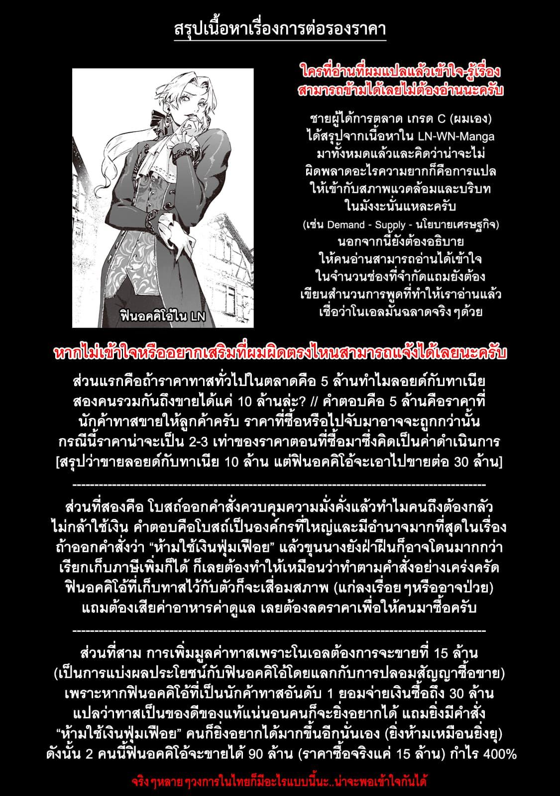 อ่านการ์ตูน Saikyou no Shien-shoku Wajutsushi Dearu Ore wa Sekai Saikyou Kuran o Shitagaeru ตอนที่ 7 หน้าที่ 25