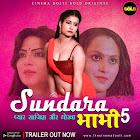 Neha Patil web series Sundra  Bhabhi 5