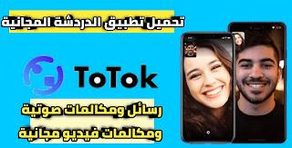 تحميل تطبيق totok للدردشة المجانية | تطبيق توتوك لعمل مكالمة فيديو وصوتية مجانية