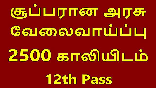 சூப்பரான அரசு வேலைவாய்ப்பு 2500 காலியிடம் 12th Pass Govt Jobs 2021