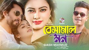 Beshamal Mon Lyrics (বেসামাল মন) Giash Mahmud Song