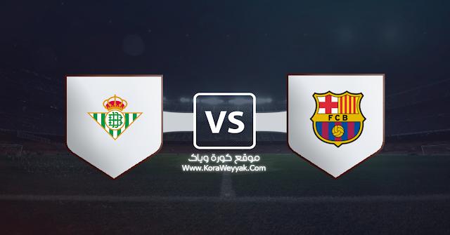 نتيجة مباراة برشلونة وريال بيتيس اليوم السبت 7 نوفمبر 2020 في الدوري الاسباني