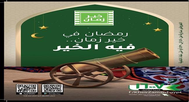 عروض خير زمان رمضان من 10 ابريل حتى 30 ابريل 2020