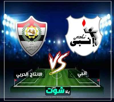 مشاهدة مباراة انبي والانتاج الحربي بث مباشر اليوم 2-4-2019 في الدوري المصري