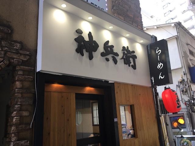 麺屋神兵衛 練馬店 外観