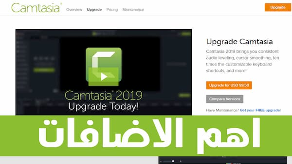 استعراض لكل مميزات برنامج كامتازيا ستوديو 2019 | Camtasia Studio 9