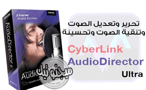 برنامج تعديل الصوت واضافة مؤثرات CyberLink AudioDirector Ultra كامل