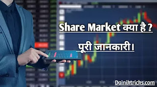 What is Share Market Full Information in Hindi