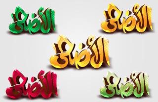 خطوط عربي | مخطوطة #عيد_الأضحى 3D   ثلاثية الأبعاد لتصميمات العيد