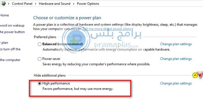 استخدم خطة الطاقة ويندوز 10