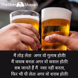 Sharabi Shayari In Hindi for Girlfriend