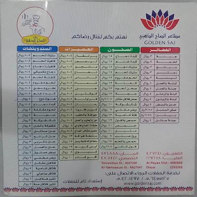 منيو الصاج الذهبي وارقام التواصل لجميع فروع الرياض