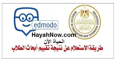 """نتائج المرحلة الاعدادية البحث العلمي 2020 من خلال رقم الجلوس في مصر غبر موقع """" ادمودو """" التعليم الاساسي"""