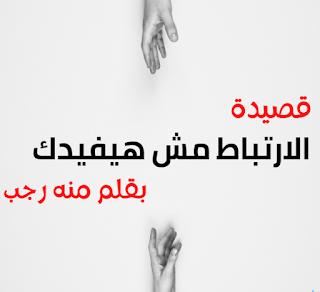 قصيدة الارتباط مش هيفيدك بقلم الكاتبة منه رجب