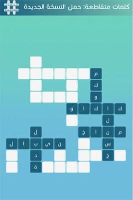 تحميل-لعبة-الكلمات-المتقاطعة-باللغة-العربية-مجانا-و-الشبيهة-بلعبة-وصلة-للاندرويد-4