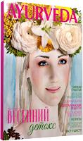 Ayurveda&Yoga (журнал). № 3.