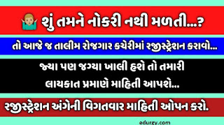 How Can Register Your Name In Gujarat Employment Office @employment.gujarat.gov.in