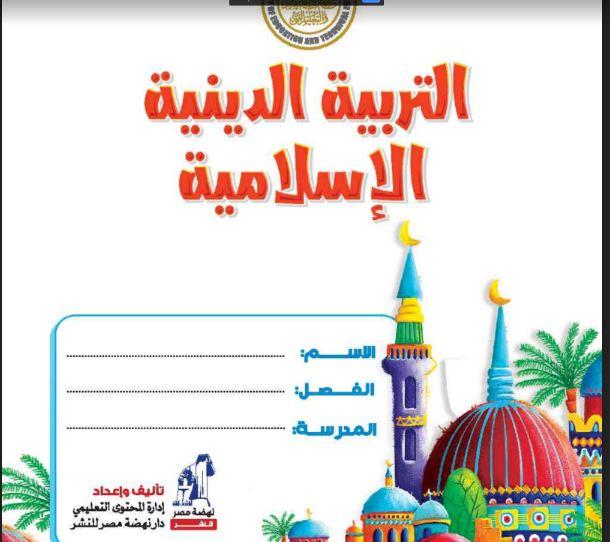 تحميل كتاب التربية الدينية الاسلامية للصف الثالث الابتدائى الترم الثانى المنهج الجديد 2021 pdf