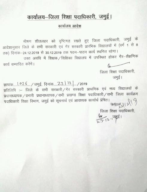 शिक्षा विभाग की खुली नींद कल से सरकारी एवं गैर सरकारी स्कूल बंद करने का दिया आदेश।
