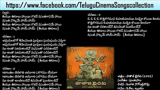 kalavaramaye madilo serial episodes,kalavaramaye madilo song,pathala bhairavi telugu movie,pathala bhairavi movie,pathala bhairavi songs,pathala bhairavi tamil songs,pathala bhairavi naa songs,patala bhairavi telugu film,All About Lyrics: kalavaramaye madilo lyrics in telugu,Kalavaramaye Madilo Lyrics From Pathala Bhairavi Old Movie ,Videos of patala bhairavi full movie telugu,Patala Bhairavi Movie Songs lyrics in telugu,Kalavaramaye Song lyrics in telugu,Patala Bhairavi Telugu Full Movie 1951,Pathala Bhairavi Full Movie Telugu Popular Telugu Movies,Patala Bhairavi (1951) Telugu Movie,patala bhairavi telugu film,pathala bhairavi telugu movie,pathala bhairavi full movie,patal bhairavi mp3 song,patala bhairavi songs,patal bhairavi full movie 720p,patala bhairavi 1951,patala bhairavi mp3