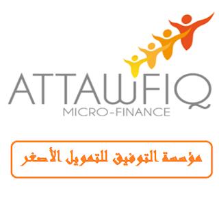 attawfiq-emploi-alwadifa-maroc-2018