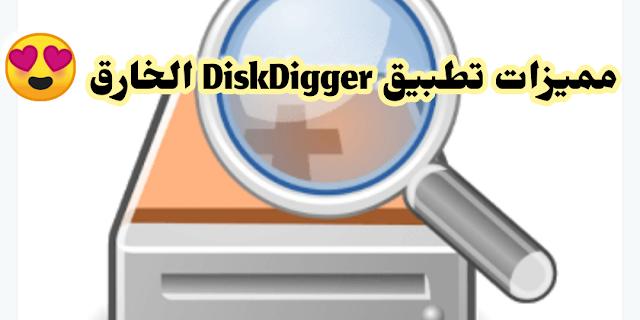 مميزات تطبيق DiskDegger