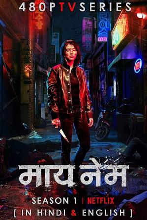 My Name Season 1 (2021) Full Hindi Multi Audio Download 480p 720p All Episodes