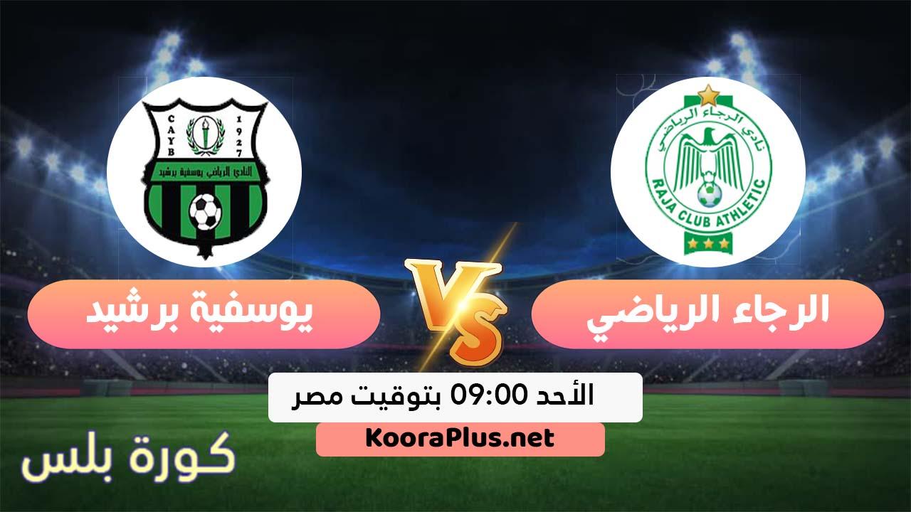 مشاهدة مباراة الرجاء الرياضي ويوسفية برشيد بث مباشر اليوم 02-08-2020 الدوري المغربي