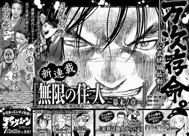 "Hiroaki Samura ""Blade of the Immortal"" Sebuah Spin-off di Panggung Bakumatsu dimulai Setelahnya"