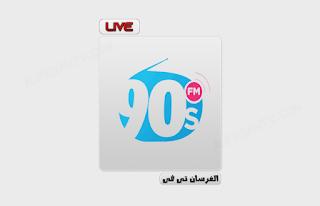 راديو تسعينات اف ام بث مباشر Radio 90s FM Live