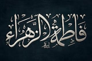 Terlarangkah Menamakan Anak Dengan Fatimah Az-Zahra?