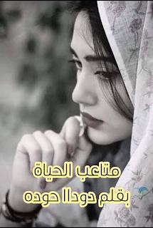 الكاتبة هويدا زغلول   متاعب الحياة   الحلقه الخامسه  بقلم دوداا حوده