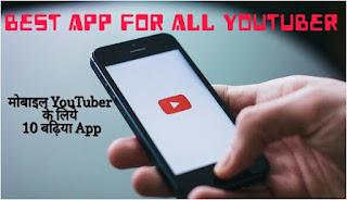 YouTuber Ke Liye Top 10 Useful Mobile Application