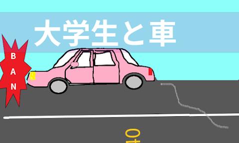 大学生と車