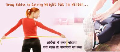 सर्दियों में मोटापा बढ़ने के कारण, Causes of Weight Gain in Winter in Hindi,  sardiyon me vajan badhne ki karan, sardiyon me vajan badhna, Weight Gain in winter, सर्दियों में वजन का बढ़ना