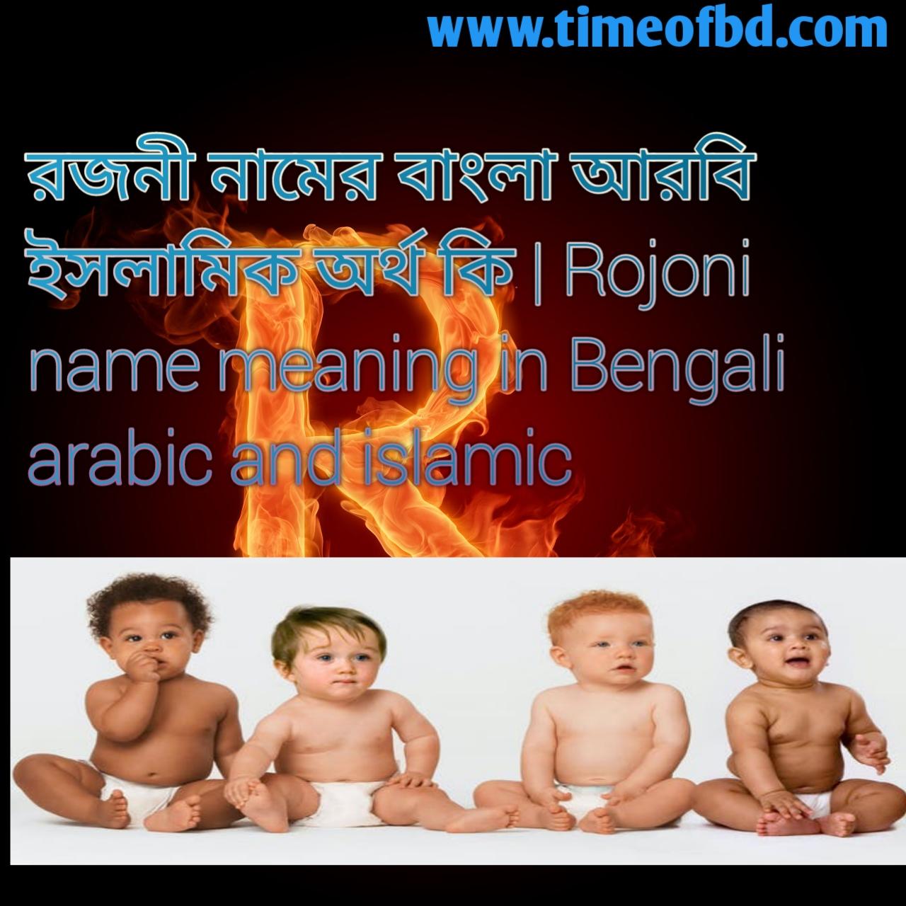 রজনী নামের অর্থ কি, রজনী নামের বাংলা অর্থ কি, রজনী নামের ইসলামিক অর্থ কি, Rojoni name meaning in Bengali, রজনী কি ইসলামিক নাম,