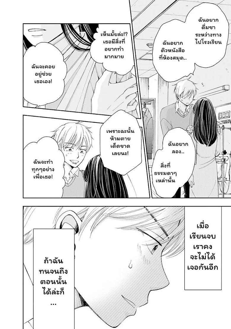 Naraku no Futari - หน้า 23