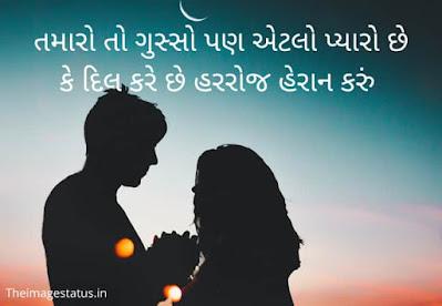 Love Status In Gujarati for Whatsapp