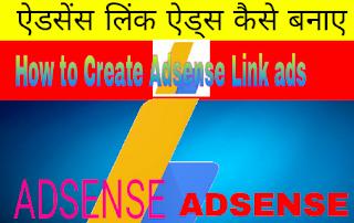 Links ads keya hai or kaise-banaye