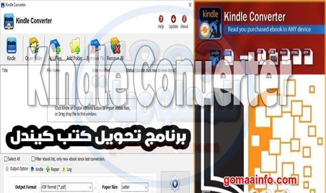 برنامج تحويل كتب كيندل Kindle Converter